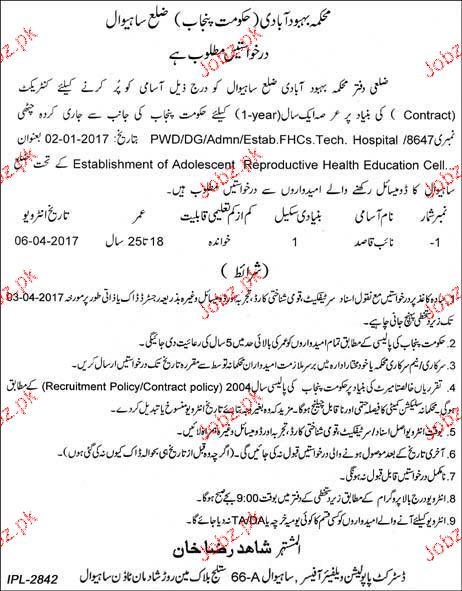Naib Qasid Job in Population Department