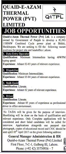 Data Entry Operators, Naib Qasid and Drivers Job Opportunity