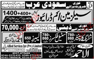 Salesman and Drivers Required