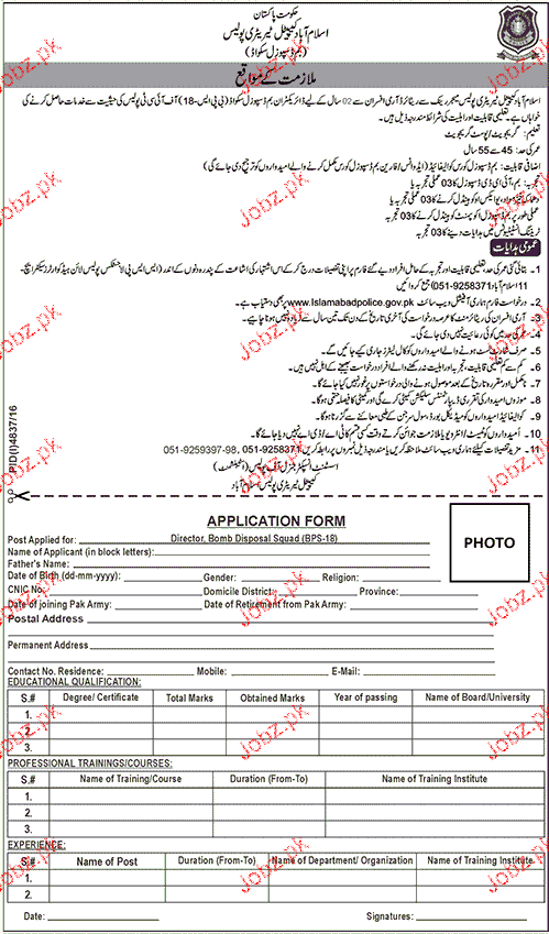Director Bomb Disposable Job in Islamabad Police