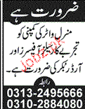 Sales Officers and Order Bookers Job Opportunity