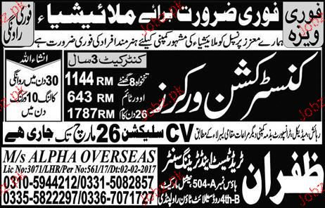 Construction Workers Job Opportunity