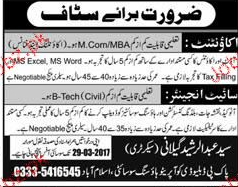 Accountant and Site Engineers Job Opportunity