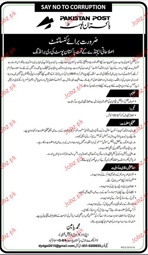 Consultants Job in Pakistan Post