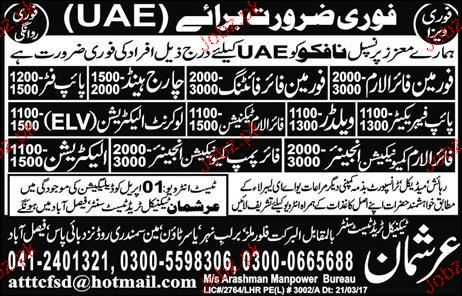Foreman Alarm, Foreman Fire Fighting Job Opportunity 2019