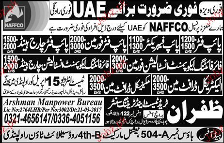 Electrical Draftsmen, Pipe Fitter Foreman Job Opportunity