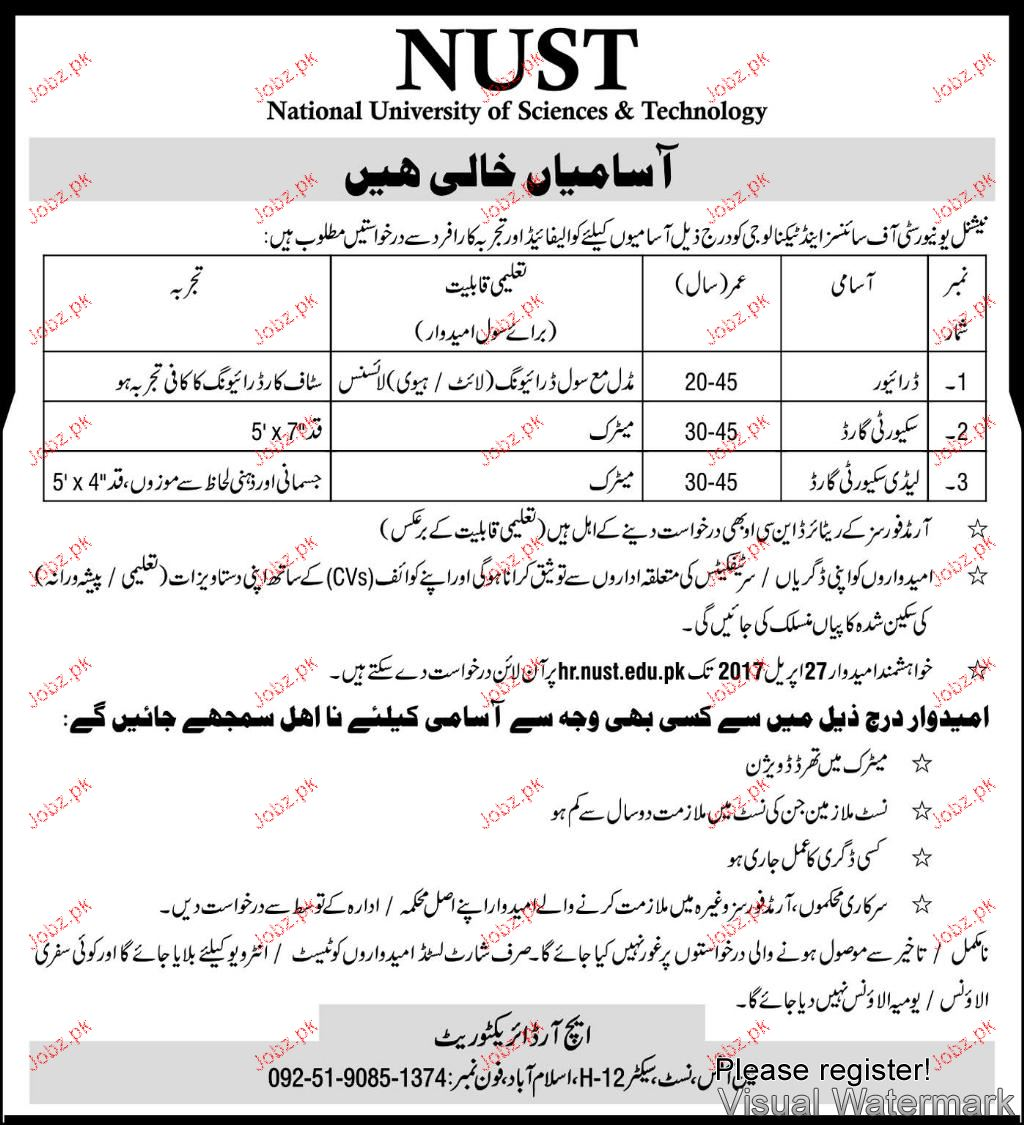 drivers and security guards job in nust 2018 jobs pakistan