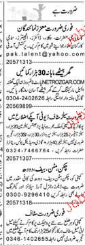 Doctors, Engineers, Lawyers and Data Entry Operators Wanted