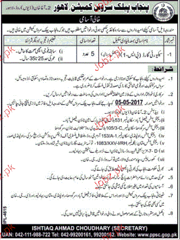 Security Guards Job in Punjab Public Service Commission