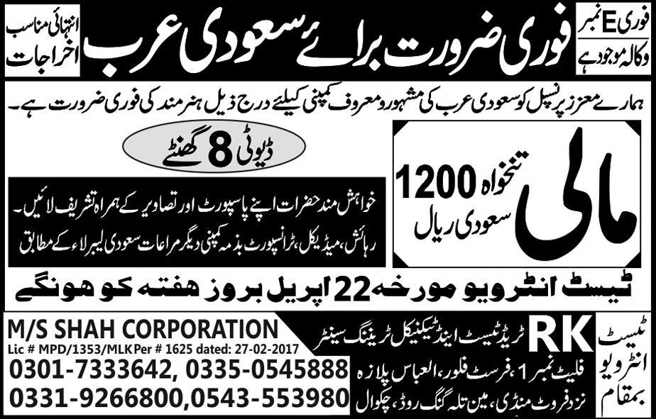 Maali required for Saudi Arabia