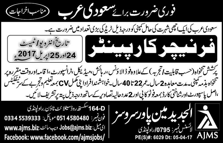 Furniture Carpainter Required for Saudi Arabia