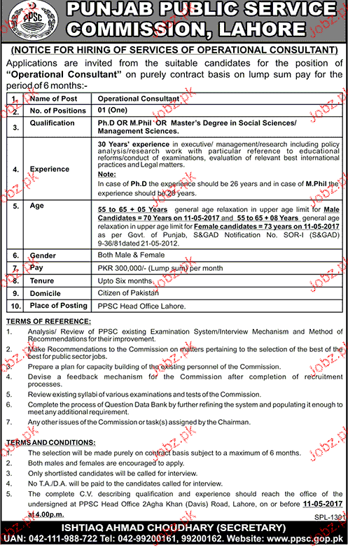 Operational Consultants Job in PPSC