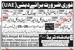 Meter Readers, Data Entry Operators, Labors Wanted
