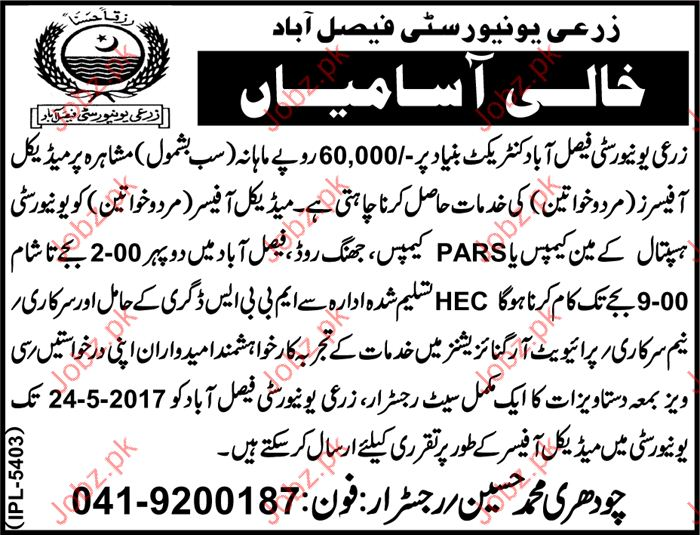 Medical Officer required