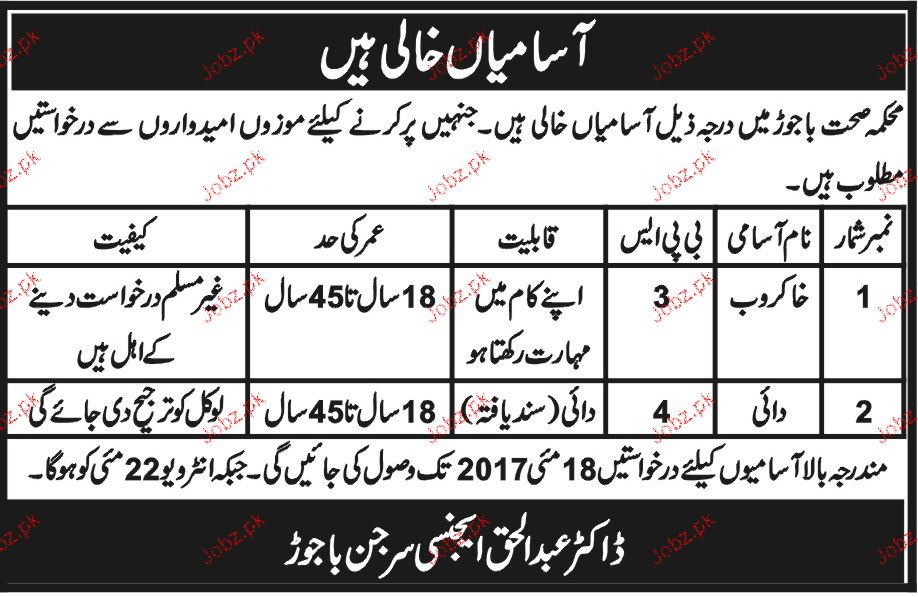 Sweepers and Midwife Job in Health Department