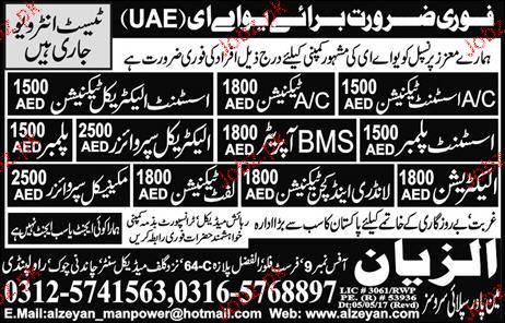 AC Technicians, BMS Operators Job Opportunity