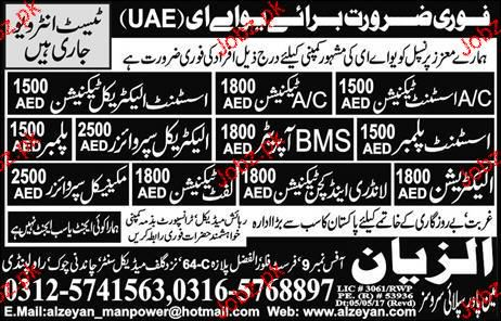BMS Technicians, Electrical Supervisors Job Opportunity