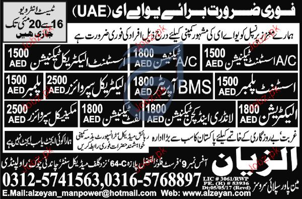 AC Assistant Technicians, Electrical Technicians Wanted