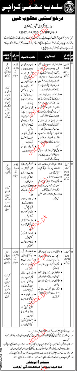 Karachi Metropolitan Corporation KMC Job Open