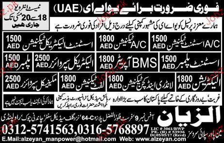 Plumbers, AC Technicians, BMS Operators Job Opportunity