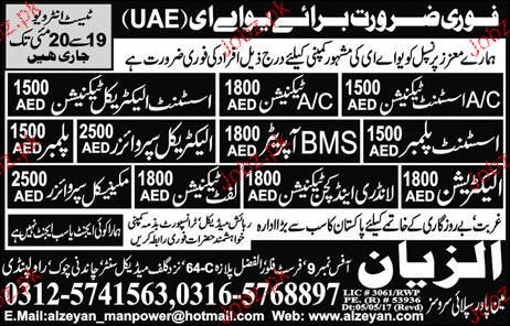 AC Assistant Technicians, Assistant Technicians Wanted