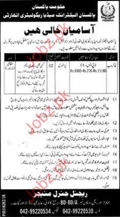 Pakistan Electronic Media Regulatory Authority Jobs