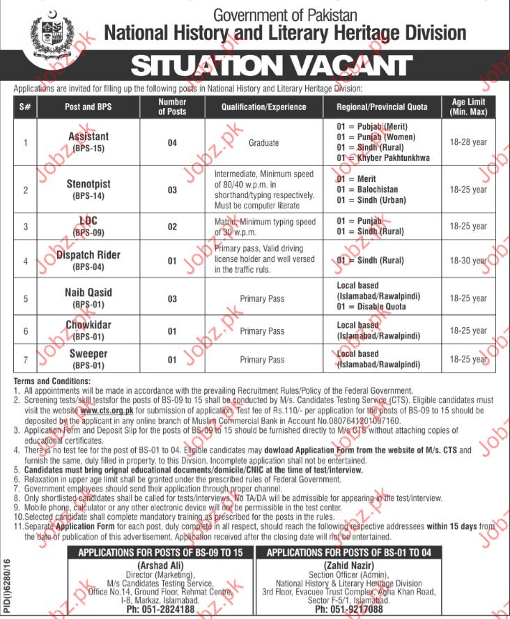 National Historical and Literary Heritage Division Jobs