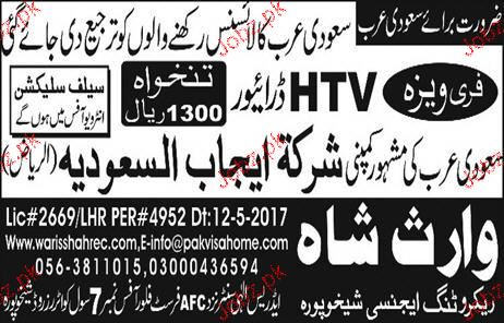 HTV Drivers Job Opportunity