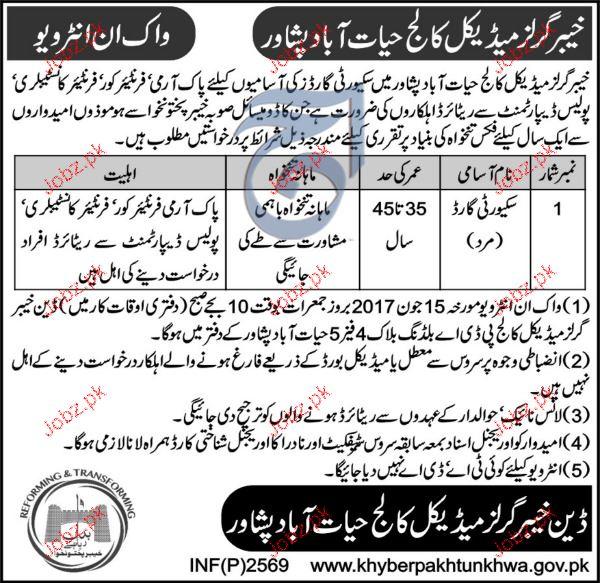 Khyber Girls Medical College Hayatabad Peshawar