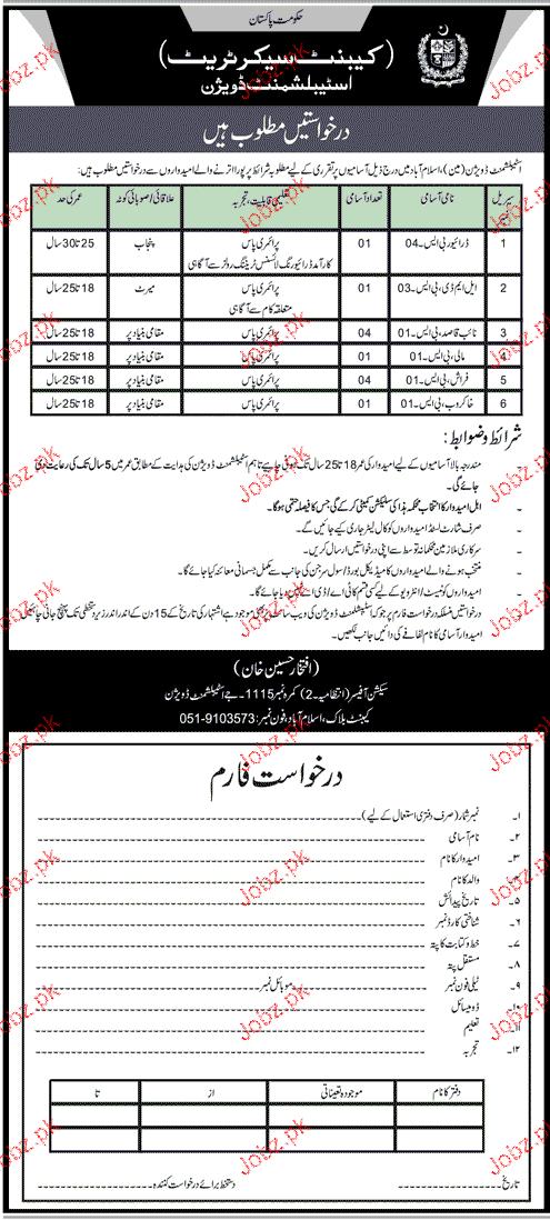 Cabinet Secretariat Establishment Division Govt of Pakistan