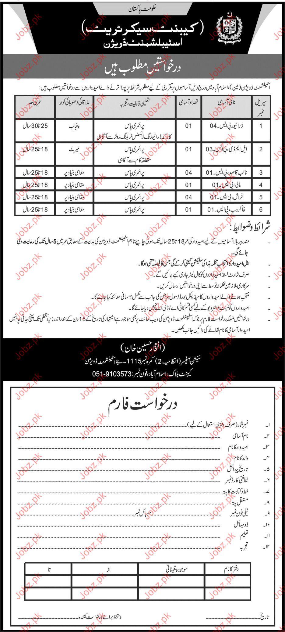 Driving jobs In Cabent Secretariat Establishment Division