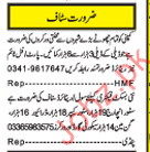 Stoor Incharge Jobs In Biscuit Factory 2019 Job Advertisement Pakistan