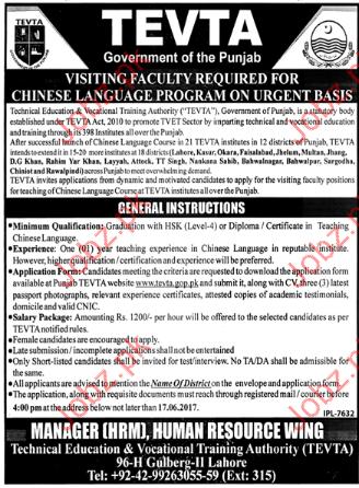 233208_1 Job Application Form Tevta on islamabad jobs, nestle jobs, lahore jobs, government jobs, ems jobs, pakistan jobs,