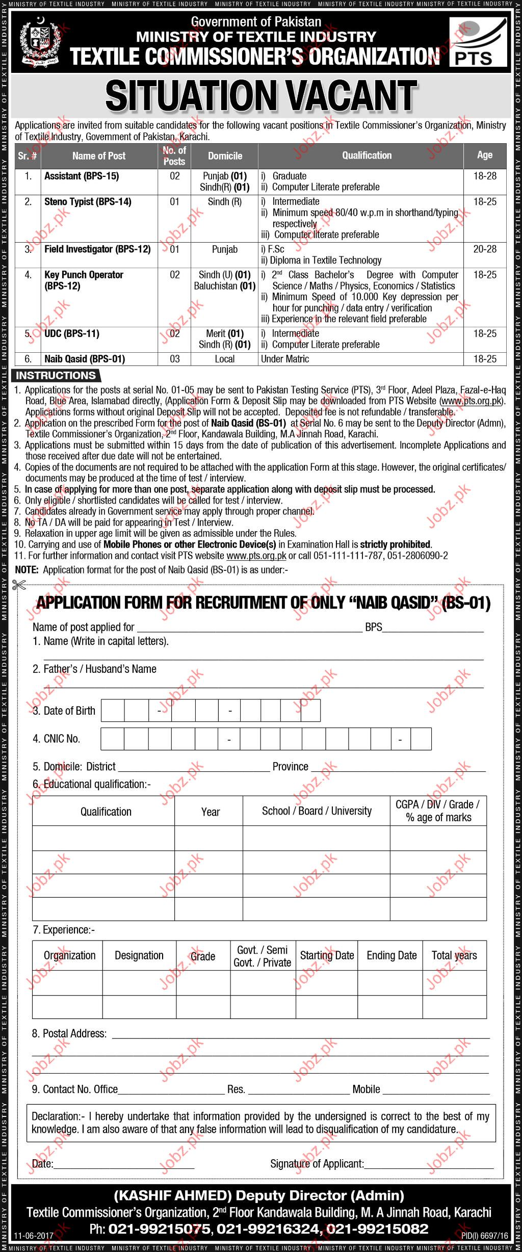 Ministry of Textile Industry MTI Jobs