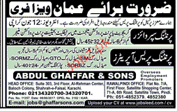 Printing Supervisors and Printing Press Operator Wanted