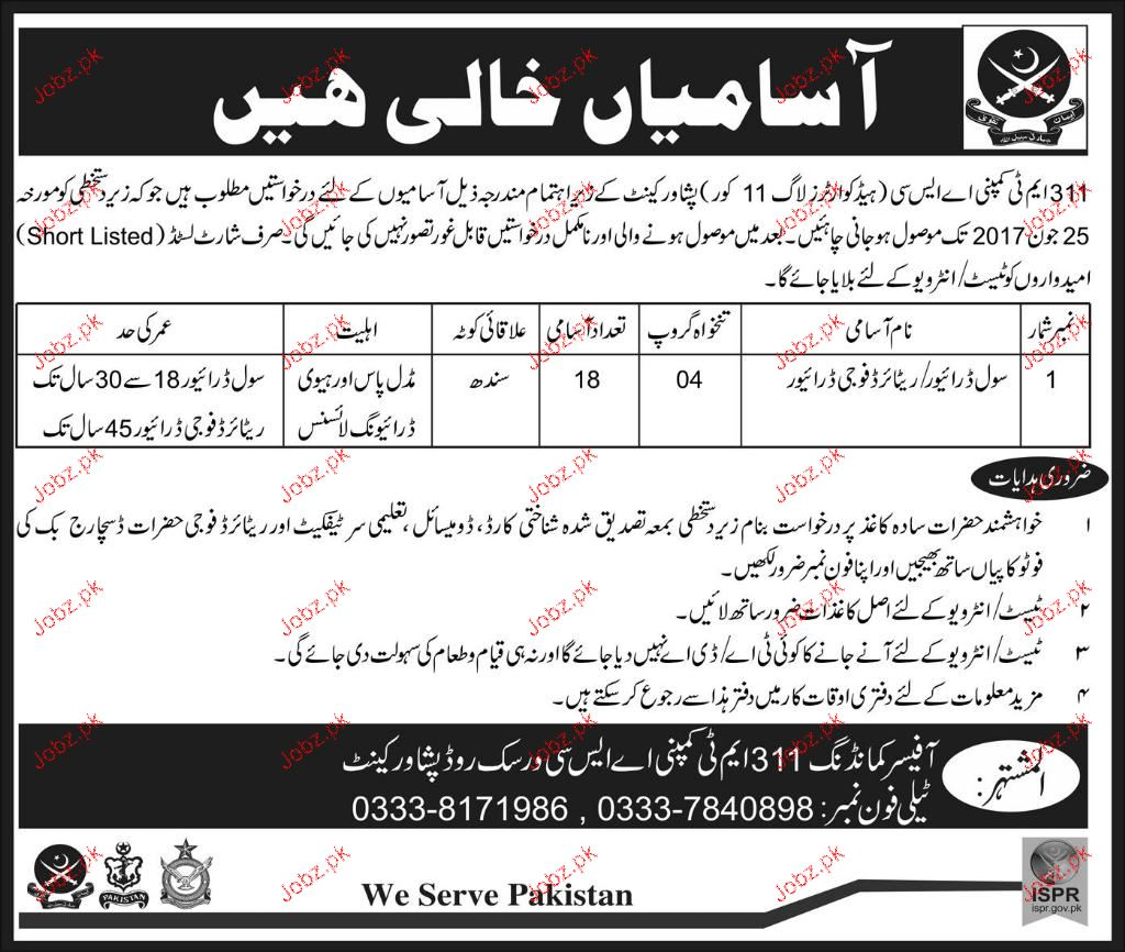 Pakistan Army 311 MT Company ASC Career Opportunity