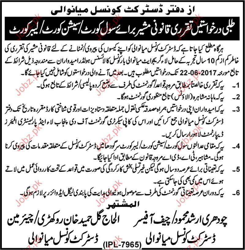 District Court Mianwali Jobs