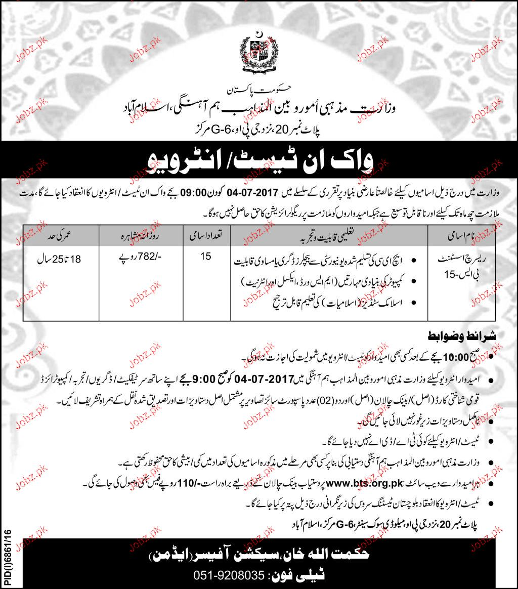 Ministry of Religious Affairs Position Vaccant