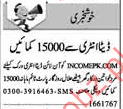 Incompk.com Online Home Based Data Entry Jobs