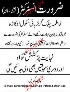 Instructors Job in Fatima Public Girls High School