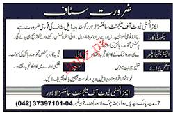 Electricians Plumbers, Security Guards Job Opportunity