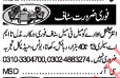 Males & Female Staff Required Khabrain Classified Jobs 2017