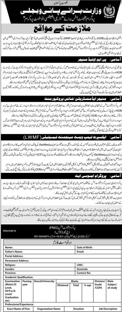 Manager Jobs In Ministry of Water and Power