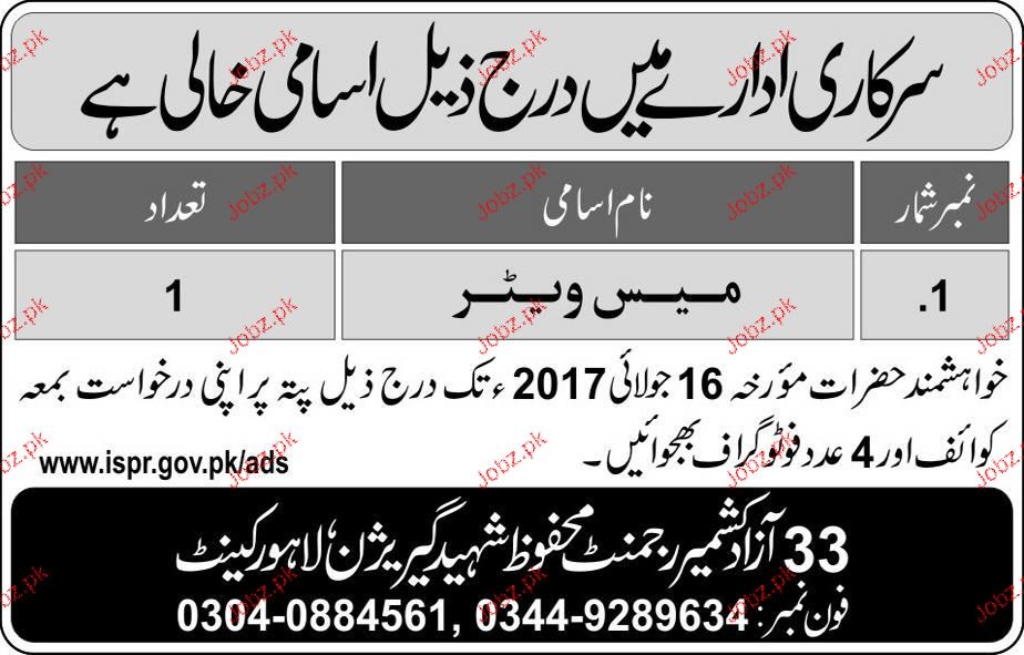 Pakistan Army Career Opportunity
