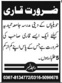 Quran Tutor Required