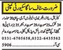 Security Officer Required