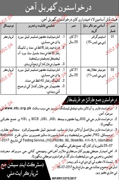 District and Session Judge Clerical  NTS Jobs