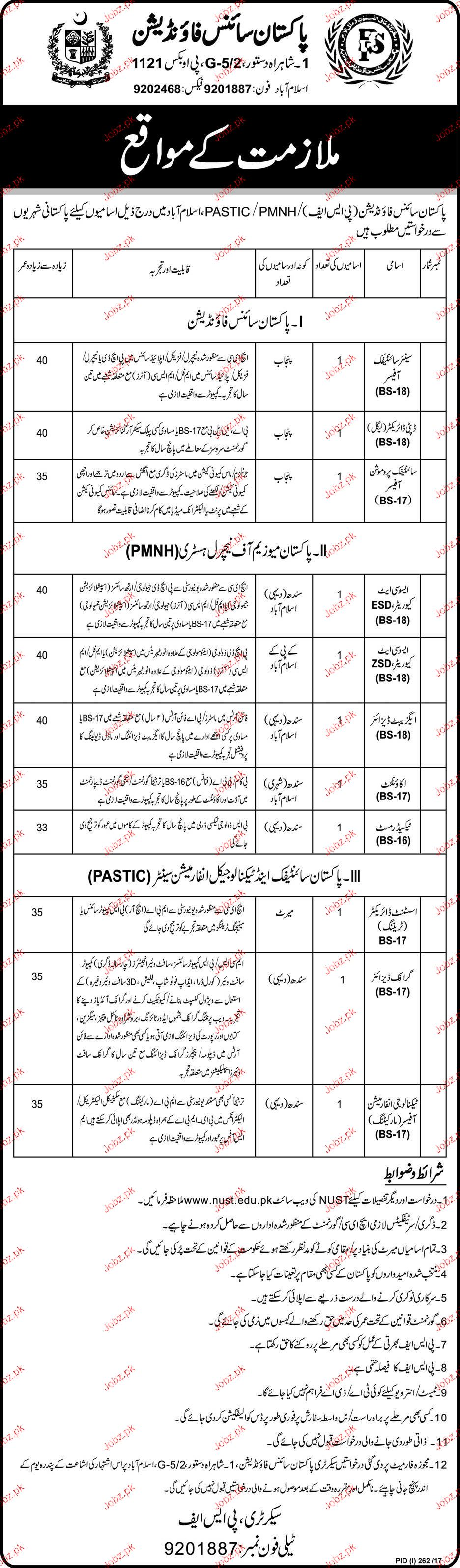 Pakistan Science Foundation PSF Jobs