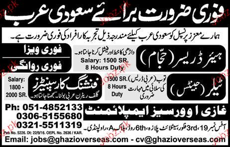 Hair Dressers, Gents Tailors Job Opportunity