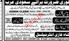 Admin Clerks, Finishing Carpenters, Office Boys Wanted